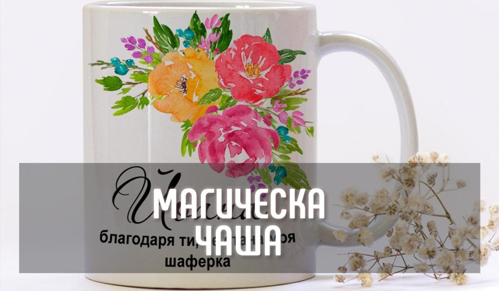 магическа чаша за кафе