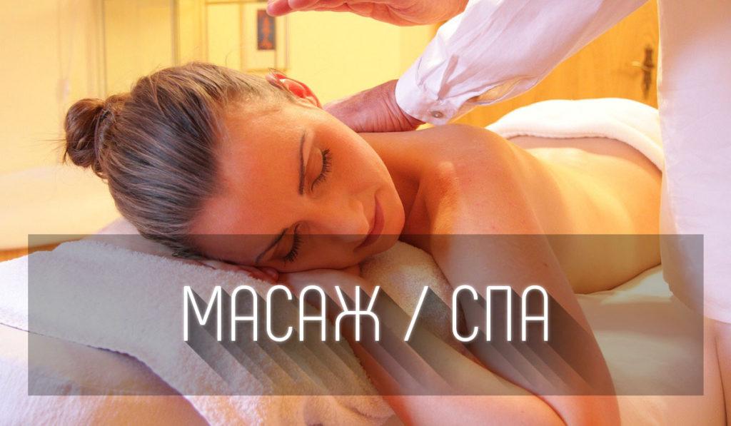 ваучер за масаж спа