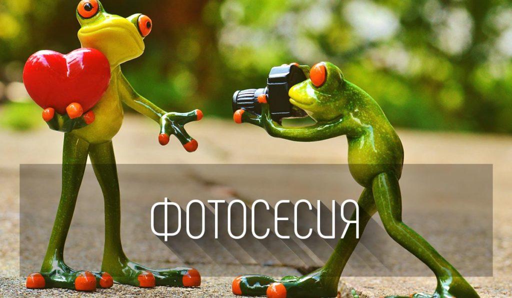 фотосесия