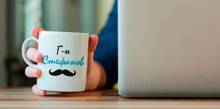 Чаши със снимка и персонализирани чаши от Gifty