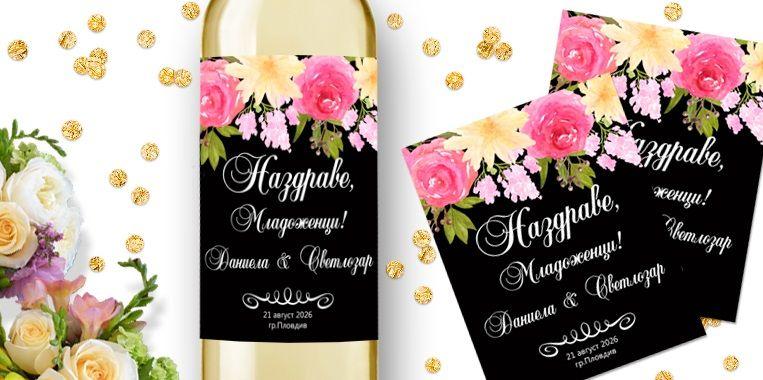 Етикети със снимка и етикети по попръчка - персонализация, за вино и ракия от Gifty