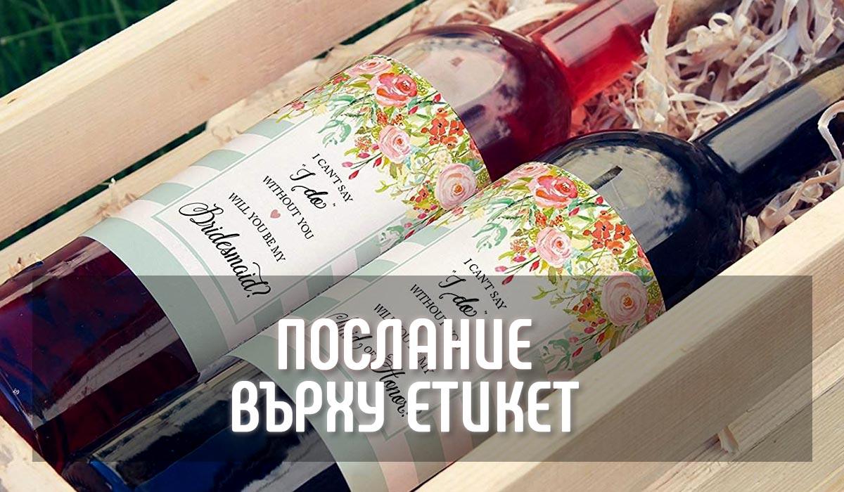 Мини бутилка вино с персонализиран етикет предложение