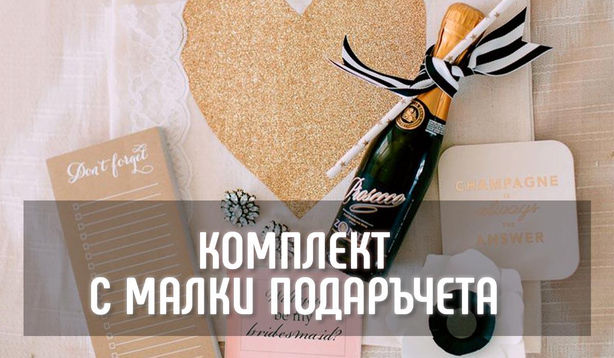 Чанта с подаръчета и предложение