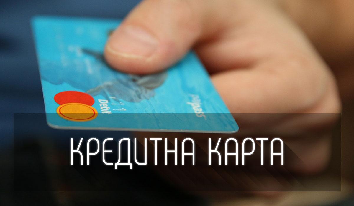 Кредитната карта е - супер подарък за любимата жена!