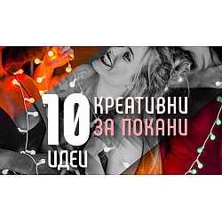 10 креативни идеи за покани