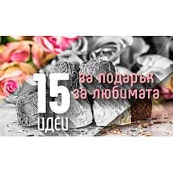 15 интересни идеи за подарък към любимата жена