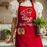 Престилка за готвене с име за готвач мастершеф