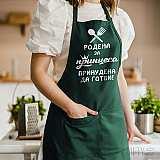 Родена за принцеса, принудена да готви - Забавни престилки за жени