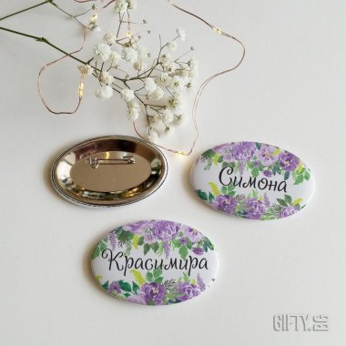 Елипсовидни значки за моминско парти от GIFTY.BG