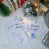 Етикети за Коледни подаръци - 8 бр.
