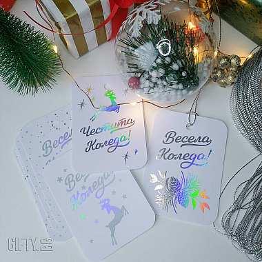 Дизайнерски етикети за подаръци със златно или холограмно фолио