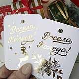 Етикети и тагчета за новогодишни подаръци