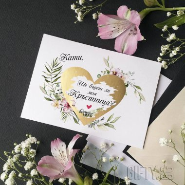 Покана скреч картичка към кръстница на дете за подарък