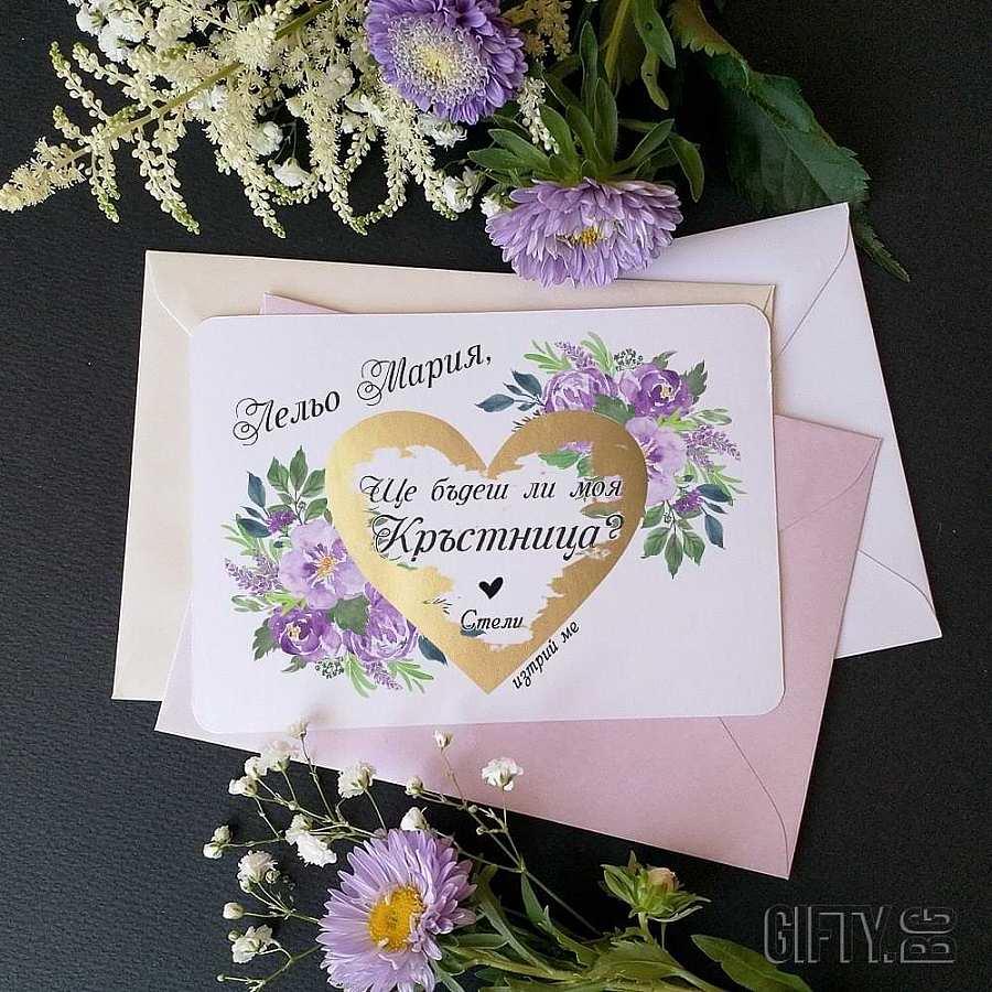 Скреч картичка покана към кбъдещата кръстница на  дете - Gifty.BG