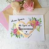 Скреч картичка за триене, покана за кръстница - Gifty.bg