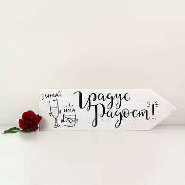 Рустик дървена стрелка с надпис за сватба в Gifty.BG