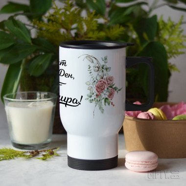 Термо чаша с име по избор, подарък за жена