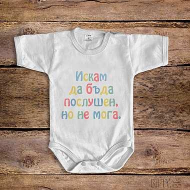 Бебешки бодита с надписи по поръчка