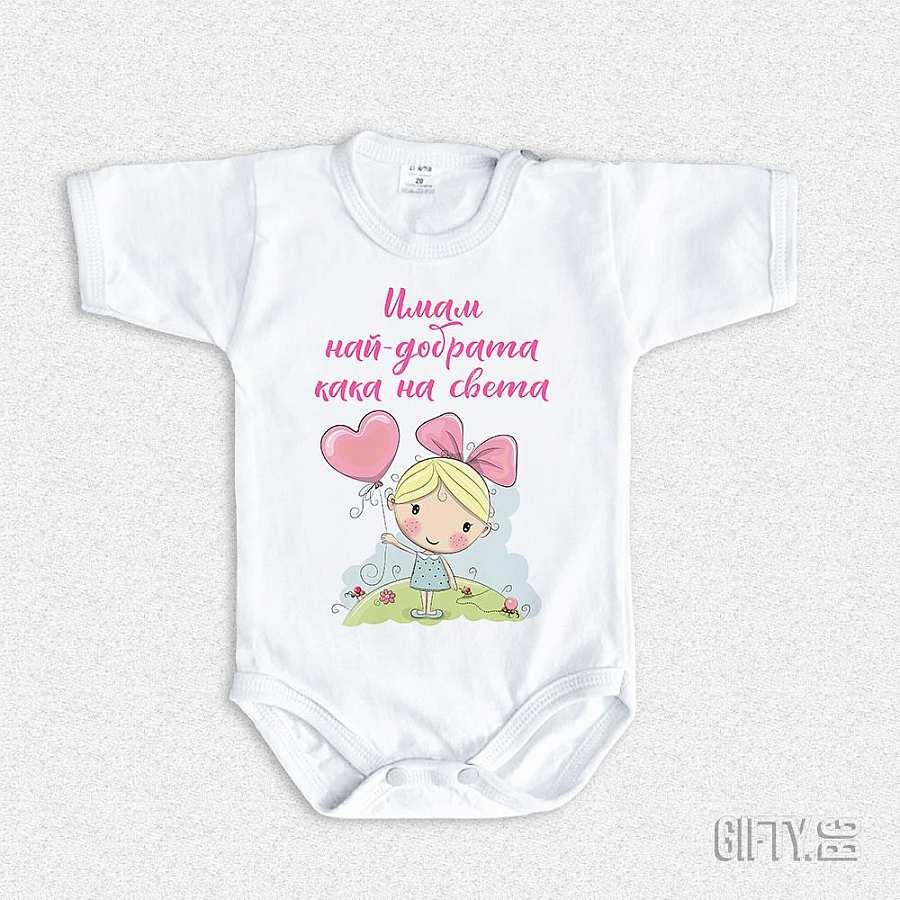 Бебешко боди - Имам най-добрата кака на света! -за подарък