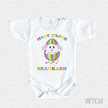 Бебешко боди - Моят първи Великден за подарък I Гифти.бг