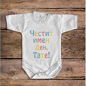 Бебешко боди подарък за имен ден