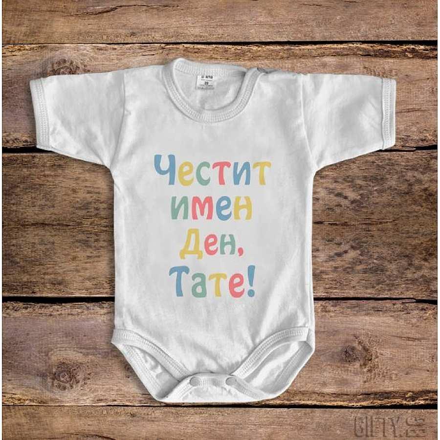 Бебешко боди подарък за имен ден идея от ГИФТИ.БГ