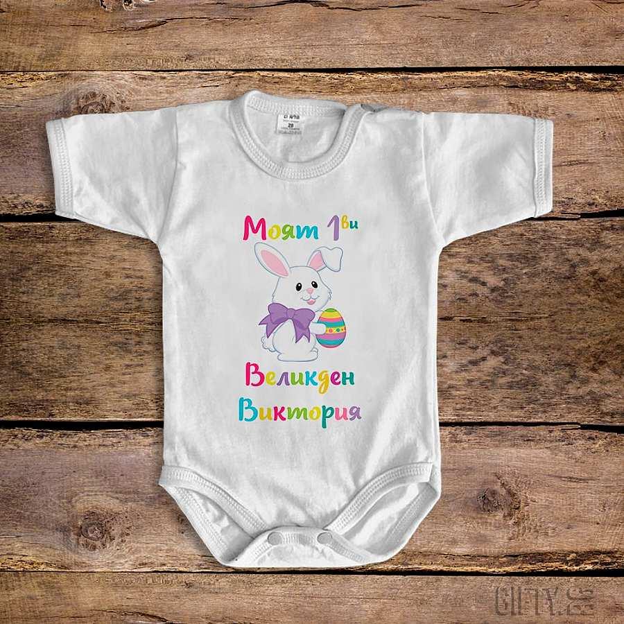 Бебешко боди подарък за Великден по поръчка