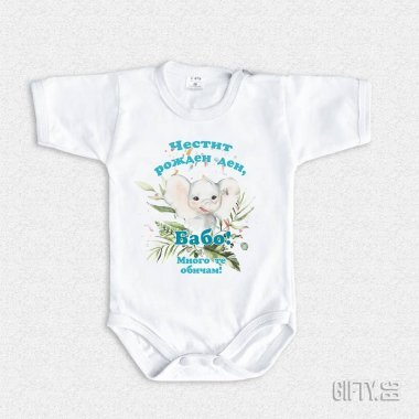 Бебешко или детско боди с надпис по избор за баба - Честит рожден ден, Бабо!