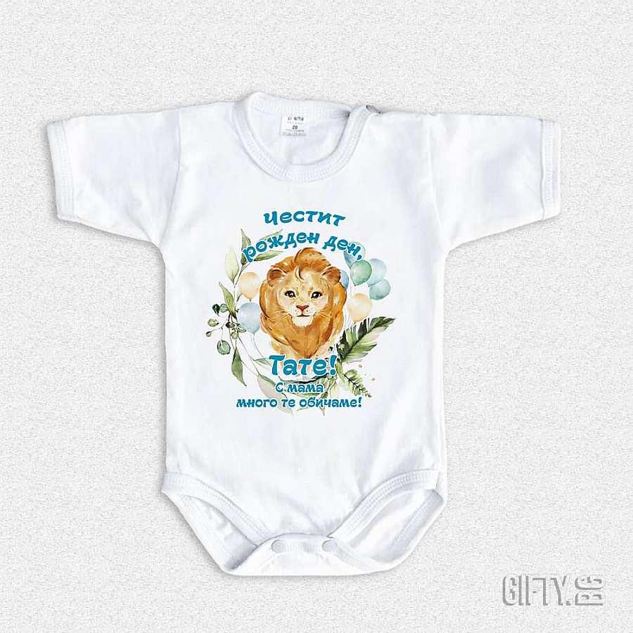 """Боди за дете с надпис  """"Честит рожден ден тате, с мама много те обичаме!"""" от Гифти.бг"""