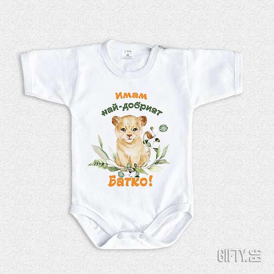 Бебешко памучно боди с надпис - Имам най-добрият батко за подарък
