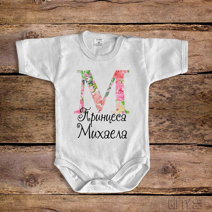 Бебешко боди с надпис, име по поръчка за подарък в Gifty.BG