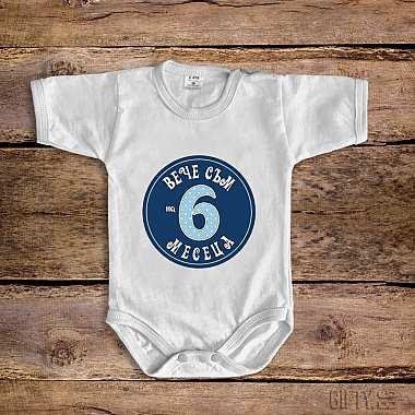 Бебешко боди с надпис  по поръчка за рожден ден