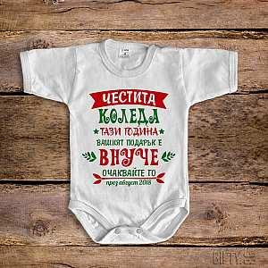 Бебешко боди с надпис - Тази Коледа вашият подарък е внуче