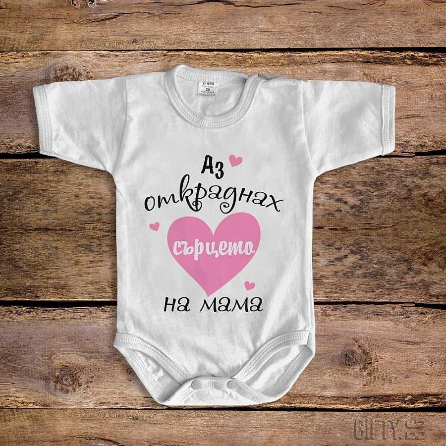 Бебешко боди със сърце и надпис по поръчка за подарък в Gifty.BG