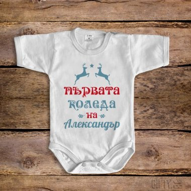 Бебешко боди за момчес надписиколедни елени