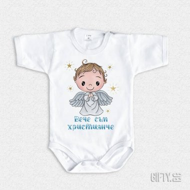Бебешко боди за бебе момче - Вече съм Християнче