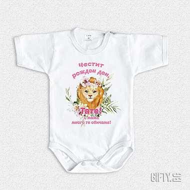 Бебешко боди за момиче с надпис - Честит рожден ден, Тате! за подарък от Gifty.BG