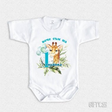 Бебешко боди за първи рожден ден за подарък - Gifty.BG