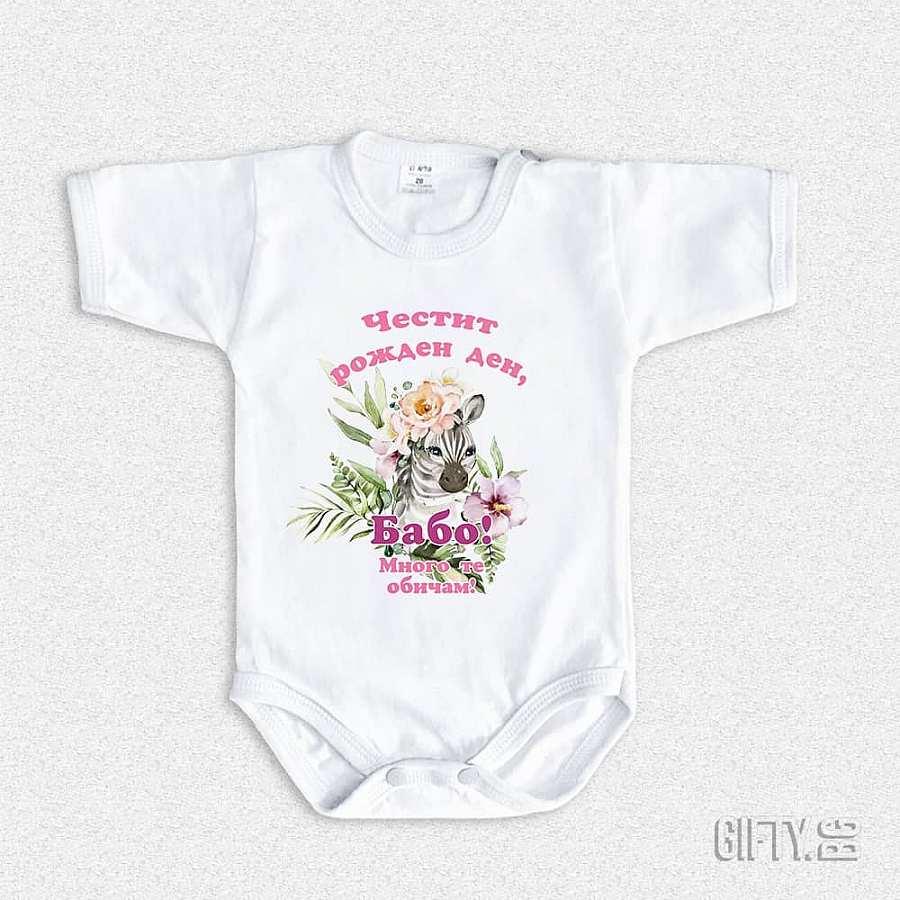 """Боди за подарък с текст -""""Честит рожден ден, Бабо! Много те обичам"""" в Gifty.BG"""