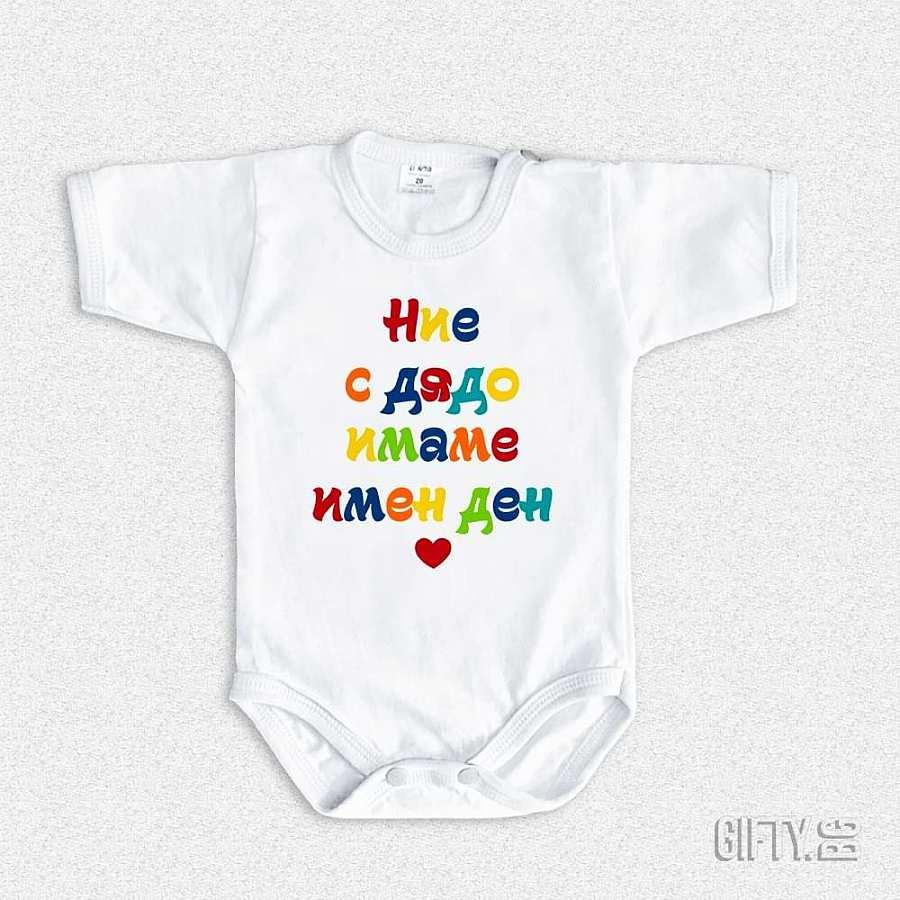 Бебешко боди с надпис - Ние с дядо имаме имен ден! от Гифти.бг