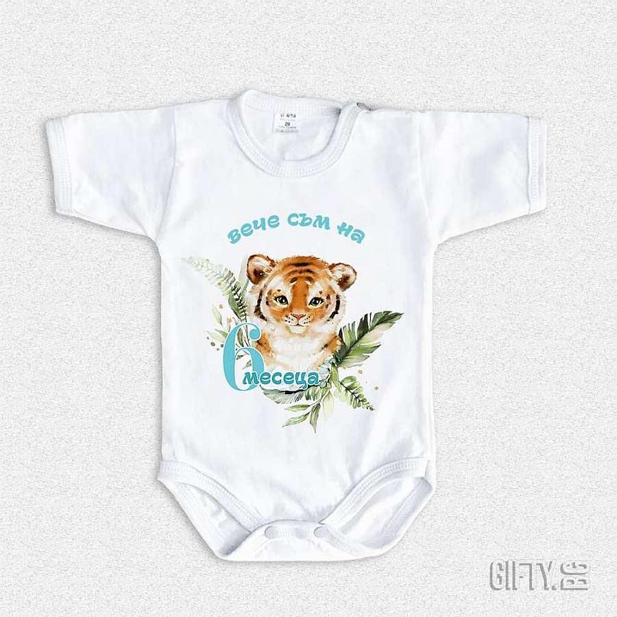 Боди за момче - Вече съм на 6 месеца за подарък в Gifty.BG
