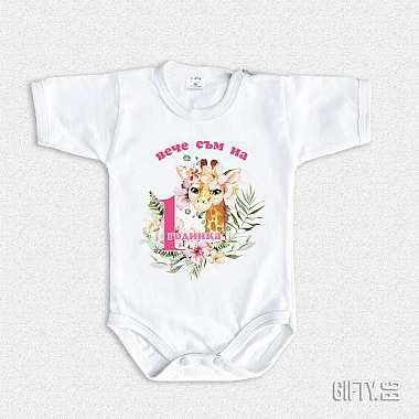 Боди за рожден ден 1 година на момиче за подарък в Gifty.BG