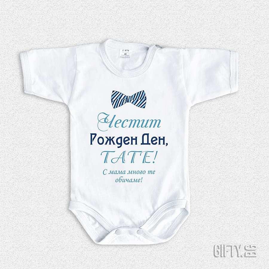 Боди за рожден ден за момче в онлайн магазин