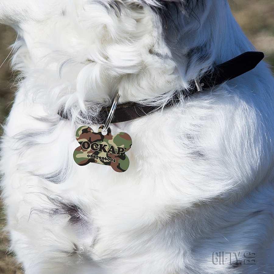 Камуфлажен медальон за куче адресник с име и телефон за подарък в Gifty.BG
