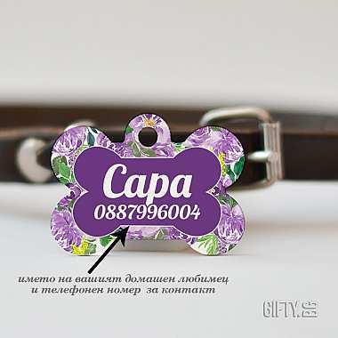 Медальон за куче с име или телефон в лилаво от Gifty.bg