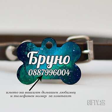 Медальон за куче - Звездно небе