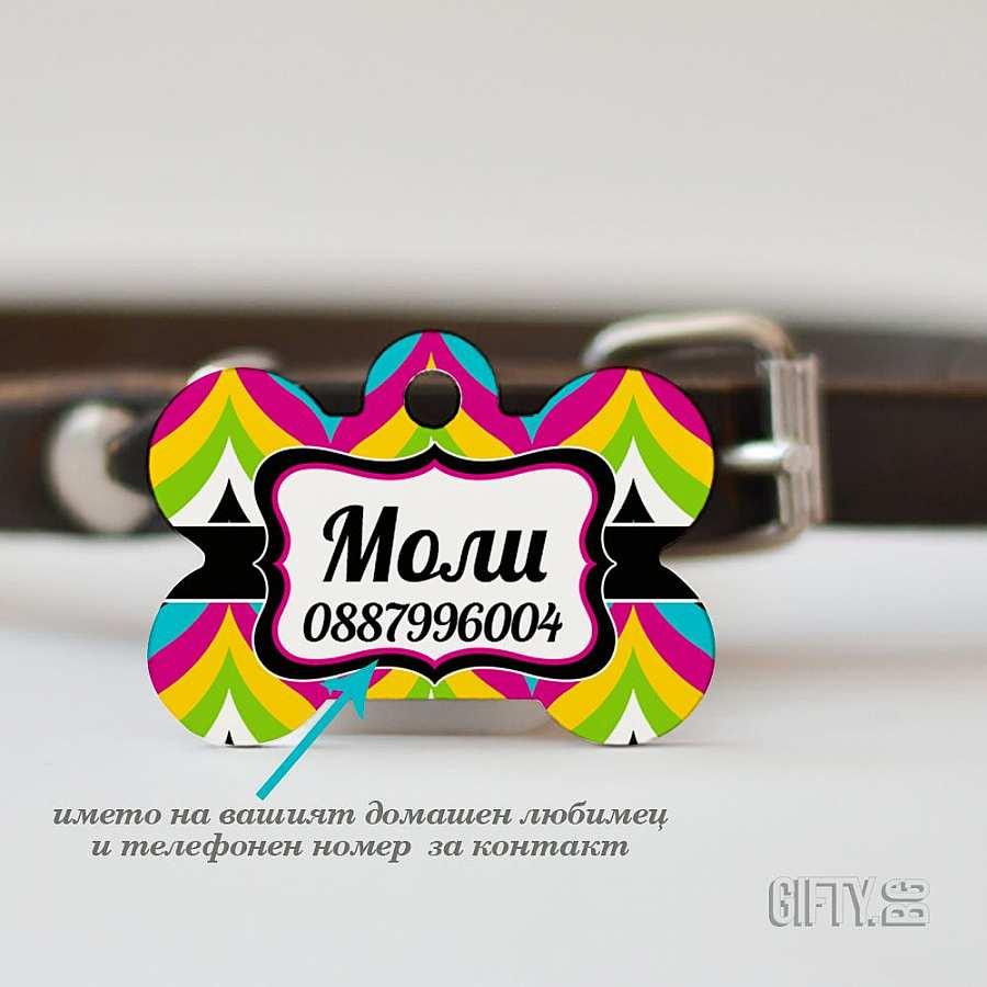 Медальон за кучешки нашийник с име и телефон за подарък в Gifty.BG