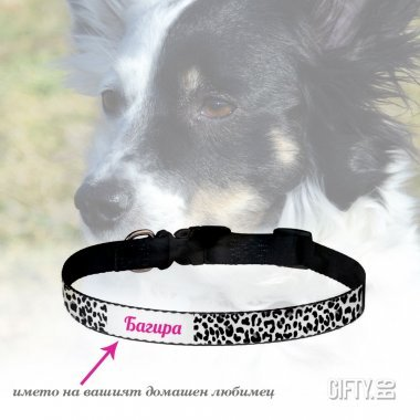 Нашийник за куче с име или номер в черно бял леопардов принт