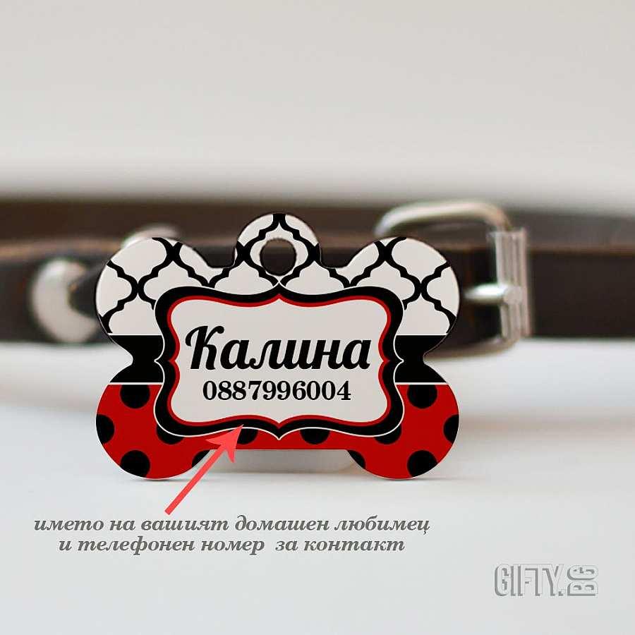 Табелка медальон за куче с име и телефон за подарък в Gifty.BG