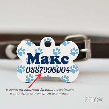 Медальон за куче с име на сини лапички за подарък в Gifty.BG